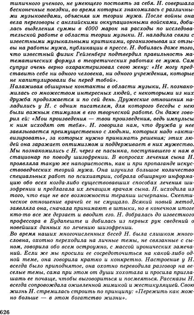 DJVU. Психология индивидуальных различий. Адлер А. Страница 627. Читать онлайн