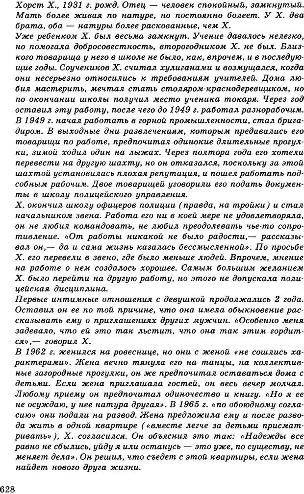 DJVU. Психология индивидуальных различий. Адлер А. Страница 629. Читать онлайн