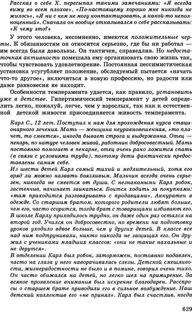 DJVU. Психология индивидуальных различий. Адлер А. Страница 630. Читать онлайн