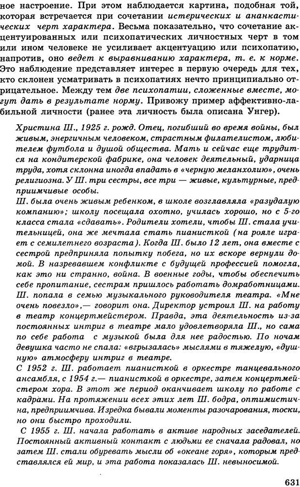 DJVU. Психология индивидуальных различий. Адлер А. Страница 632. Читать онлайн