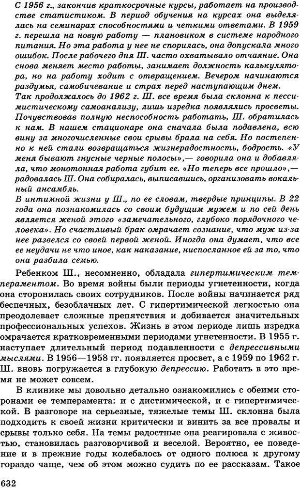 DJVU. Психология индивидуальных различий. Адлер А. Страница 633. Читать онлайн