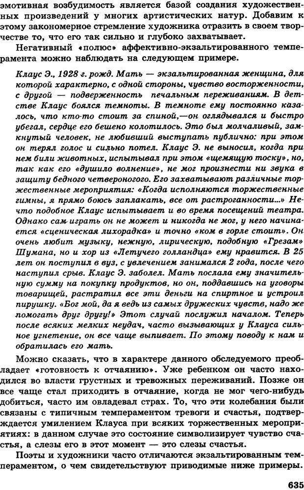 DJVU. Психология индивидуальных различий. Адлер А. Страница 636. Читать онлайн
