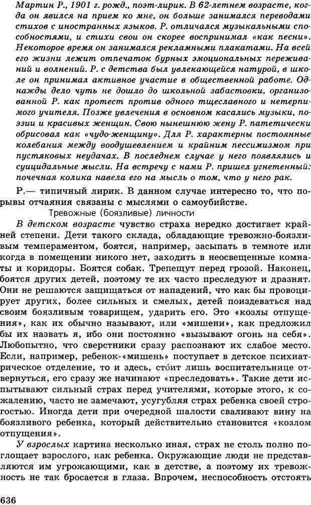 DJVU. Психология индивидуальных различий. Адлер А. Страница 637. Читать онлайн