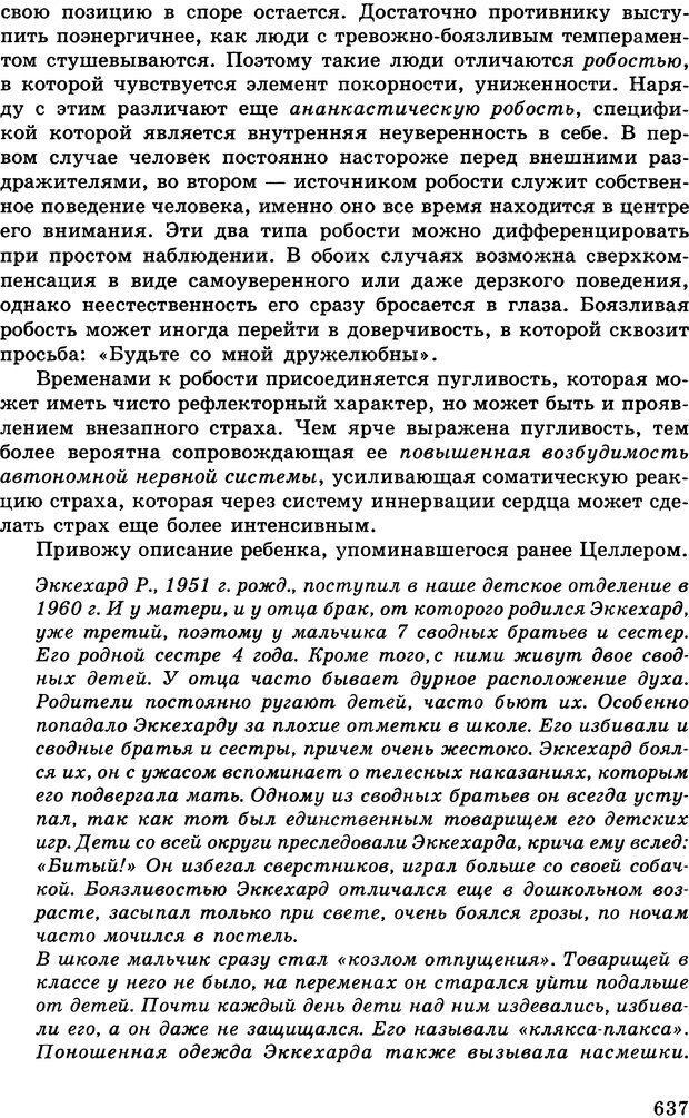 DJVU. Психология индивидуальных различий. Адлер А. Страница 638. Читать онлайн