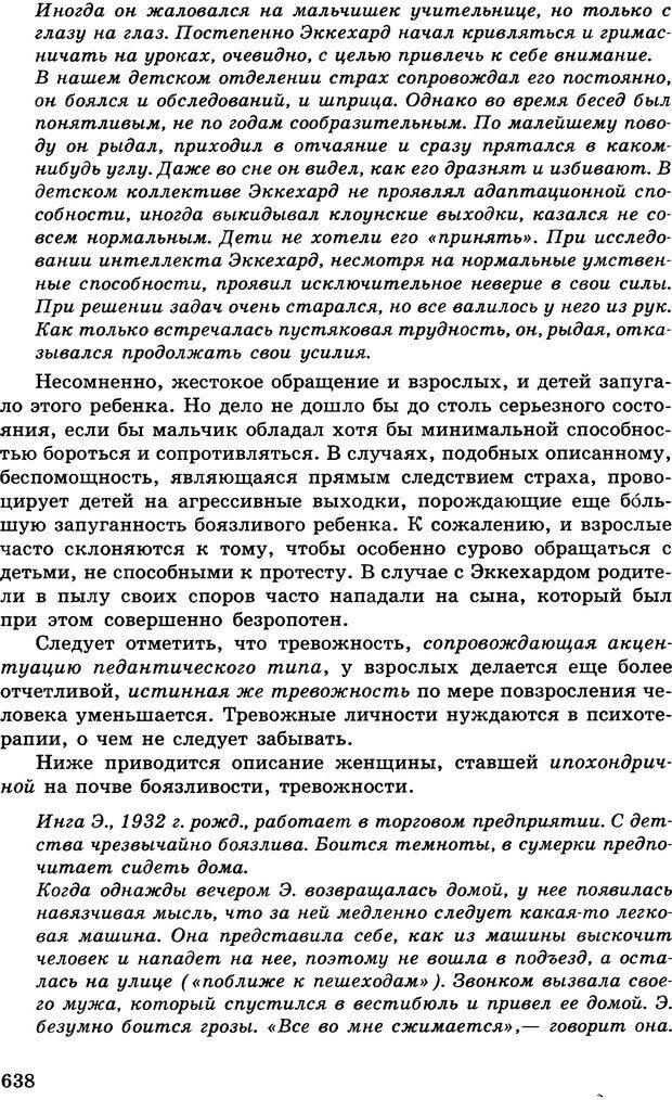 DJVU. Психология индивидуальных различий. Адлер А. Страница 639. Читать онлайн