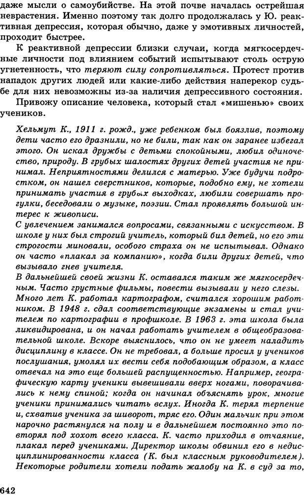 DJVU. Психология индивидуальных различий. Адлер А. Страница 643. Читать онлайн