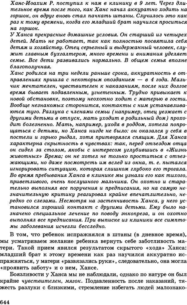 DJVU. Психология индивидуальных различий. Адлер А. Страница 645. Читать онлайн