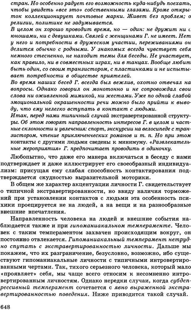 DJVU. Психология индивидуальных различий. Адлер А. Страница 649. Читать онлайн