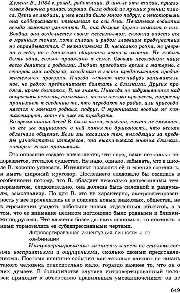 DJVU. Психология индивидуальных различий. Адлер А. Страница 650. Читать онлайн