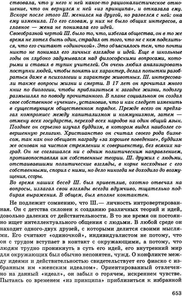 DJVU. Психология индивидуальных различий. Адлер А. Страница 654. Читать онлайн