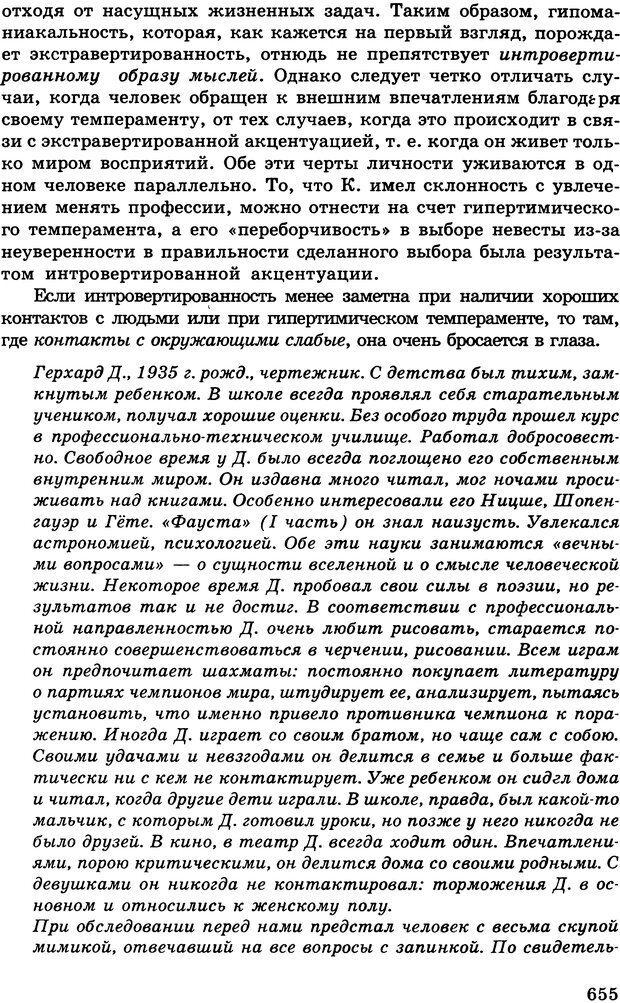 DJVU. Психология индивидуальных различий. Адлер А. Страница 656. Читать онлайн