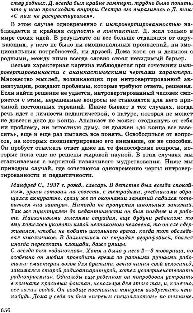DJVU. Психология индивидуальных различий. Адлер А. Страница 657. Читать онлайн