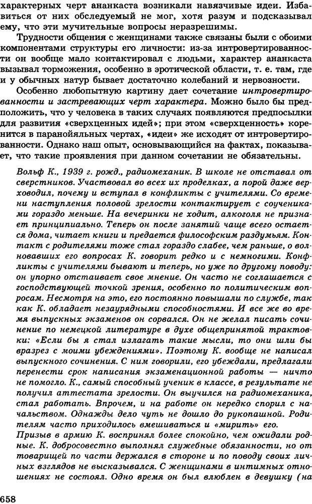 DJVU. Психология индивидуальных различий. Адлер А. Страница 659. Читать онлайн