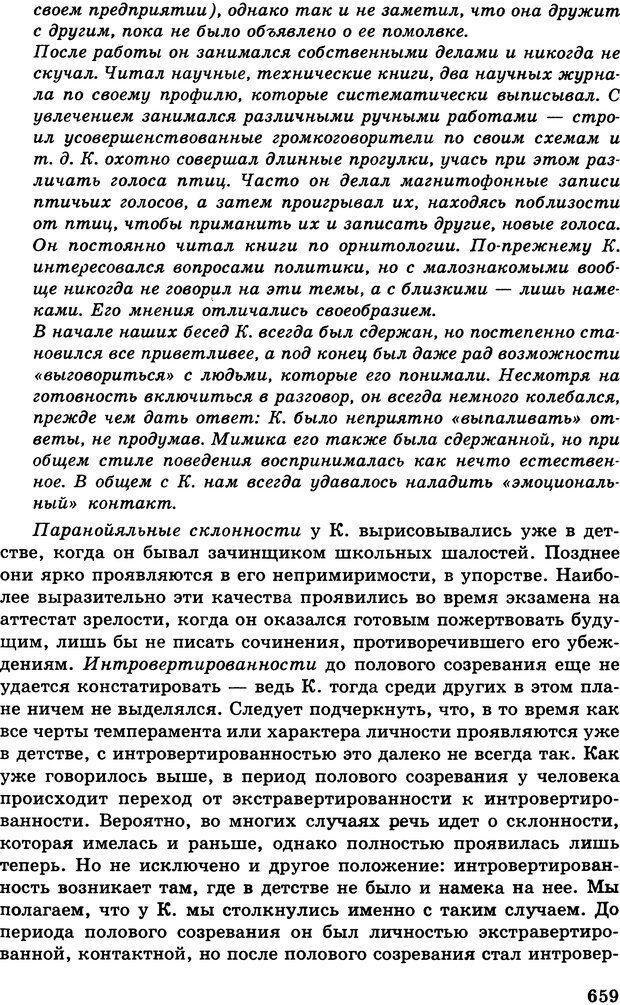 DJVU. Психология индивидуальных различий. Адлер А. Страница 660. Читать онлайн
