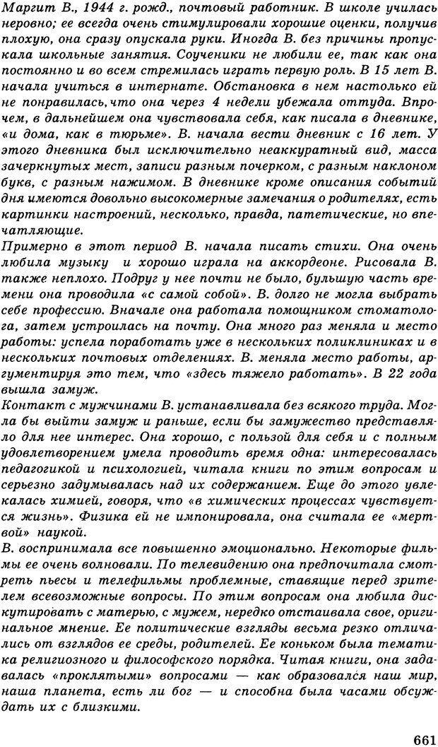 DJVU. Психология индивидуальных различий. Адлер А. Страница 662. Читать онлайн