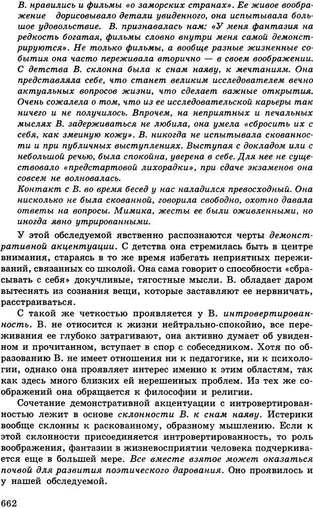 DJVU. Психология индивидуальных различий. Адлер А. Страница 663. Читать онлайн