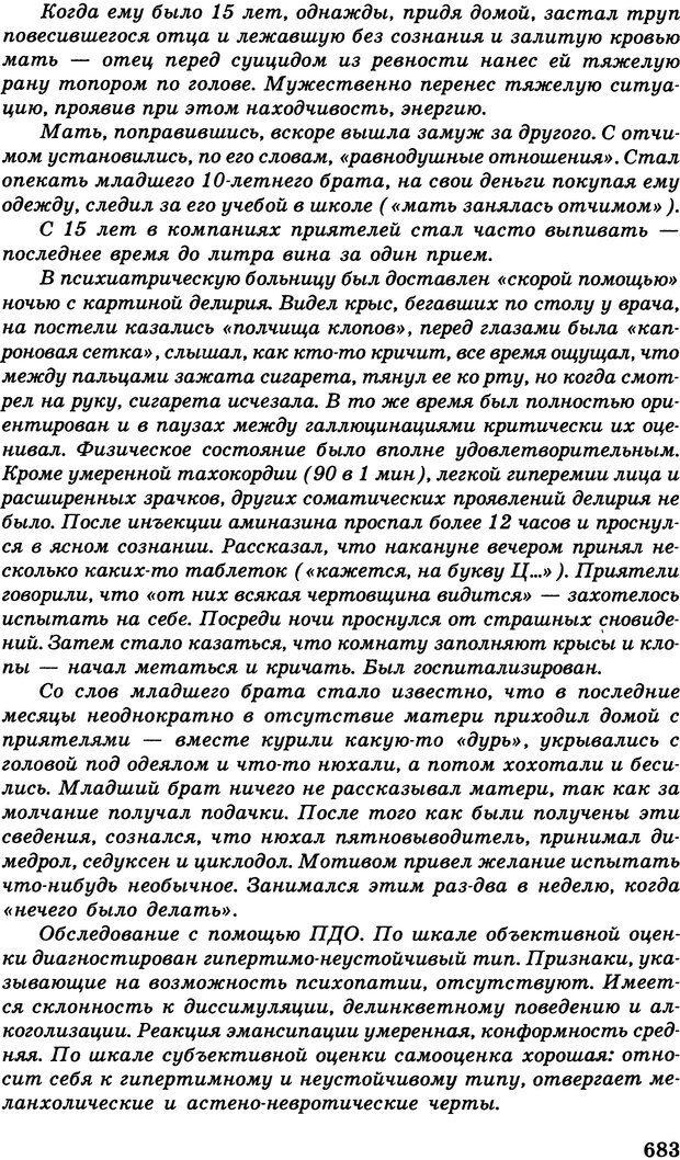DJVU. Психология индивидуальных различий. Адлер А. Страница 684. Читать онлайн