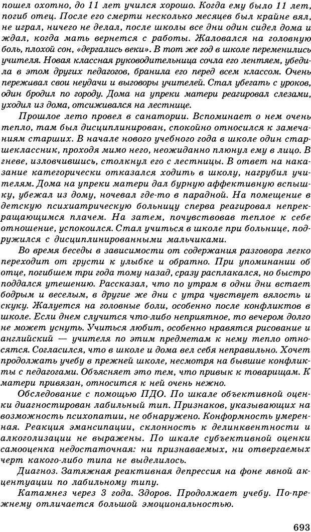 DJVU. Психология индивидуальных различий. Адлер А. Страница 694. Читать онлайн