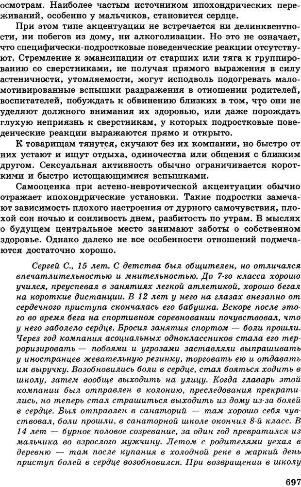 DJVU. Психология индивидуальных различий. Адлер А. Страница 698. Читать онлайн