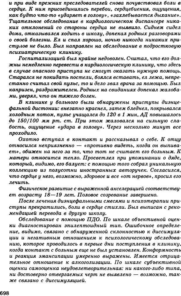DJVU. Психология индивидуальных различий. Адлер А. Страница 699. Читать онлайн