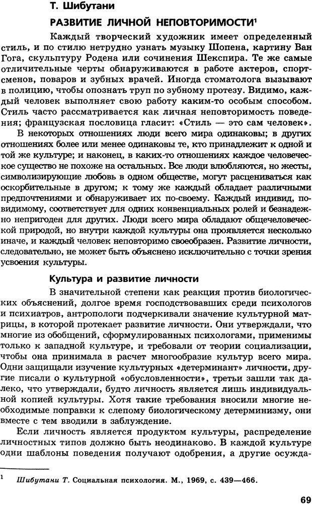 DJVU. Психология индивидуальных различий. Адлер А. Страница 70. Читать онлайн
