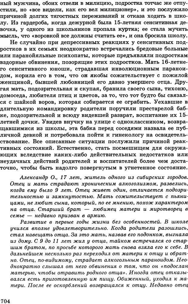 DJVU. Психология индивидуальных различий. Адлер А. Страница 705. Читать онлайн