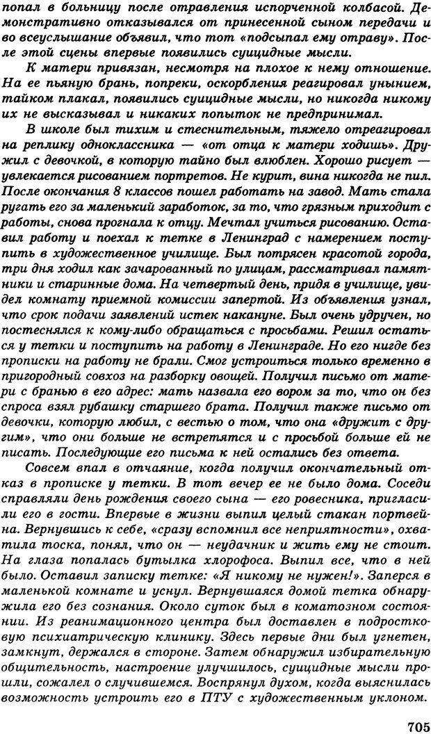 DJVU. Психология индивидуальных различий. Адлер А. Страница 706. Читать онлайн