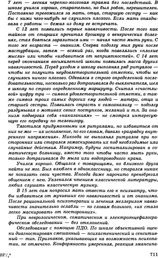 DJVU. Психология индивидуальных различий. Адлер А. Страница 712. Читать онлайн