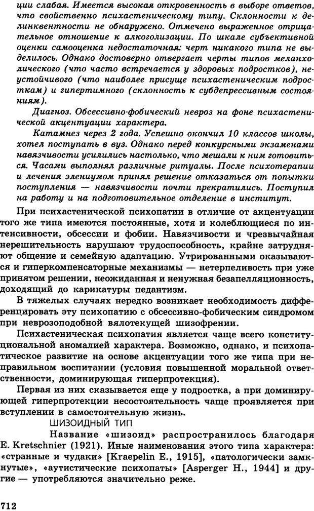DJVU. Психология индивидуальных различий. Адлер А. Страница 713. Читать онлайн