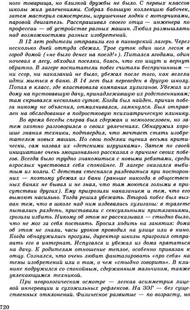 DJVU. Психология индивидуальных различий. Адлер А. Страница 721. Читать онлайн
