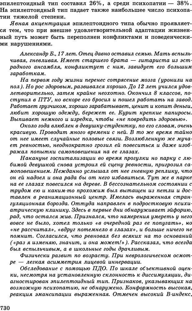 DJVU. Психология индивидуальных различий. Адлер А. Страница 731. Читать онлайн