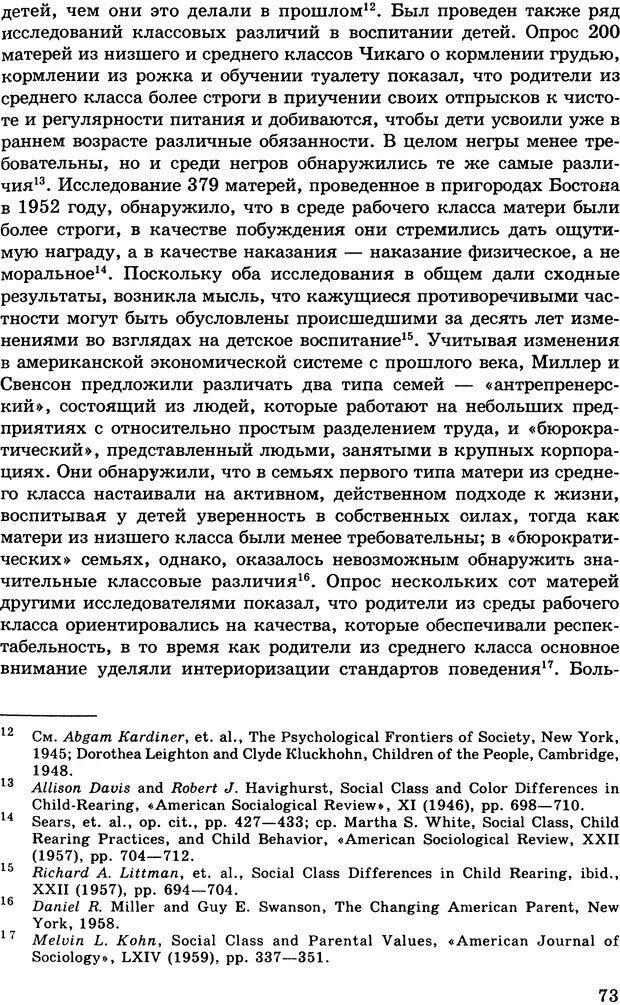 DJVU. Психология индивидуальных различий. Адлер А. Страница 74. Читать онлайн