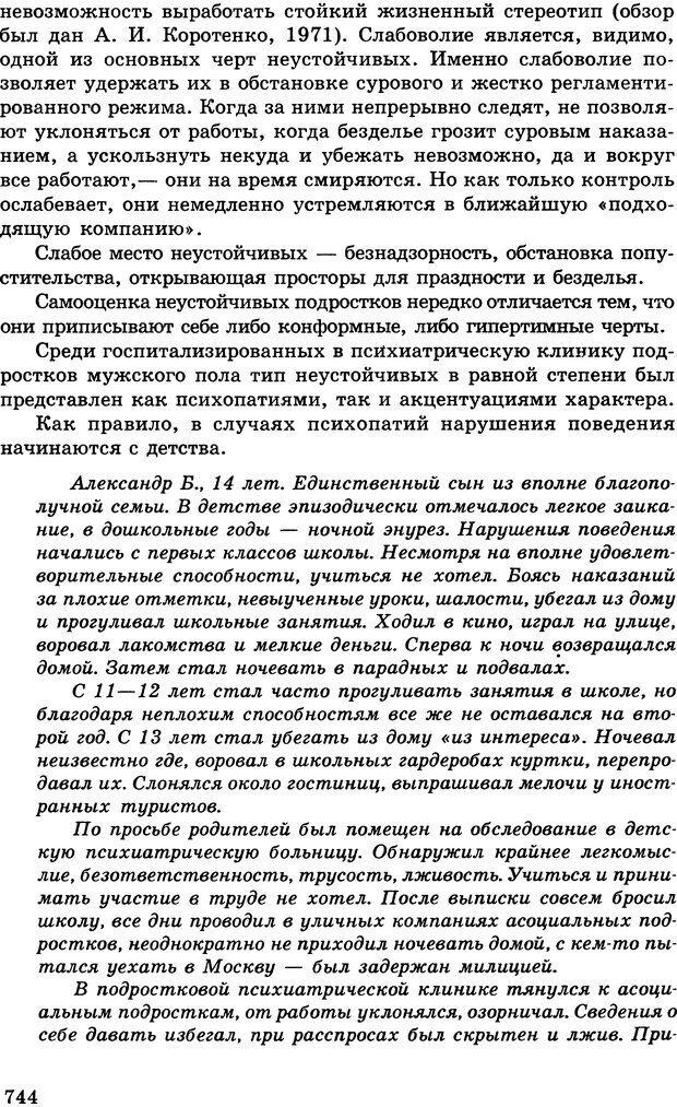 DJVU. Психология индивидуальных различий. Адлер А. Страница 745. Читать онлайн