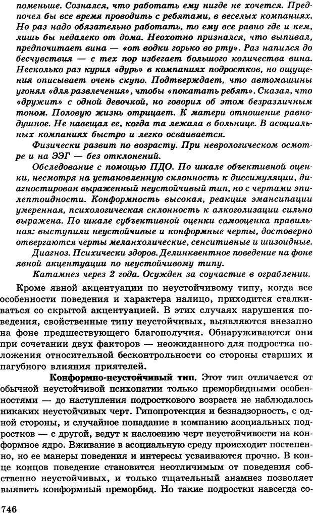 DJVU. Психология индивидуальных различий. Адлер А. Страница 747. Читать онлайн