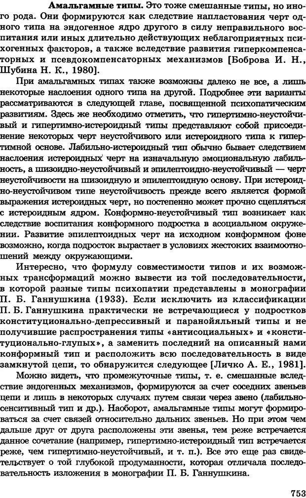 DJVU. Психология индивидуальных различий. Адлер А. Страница 754. Читать онлайн