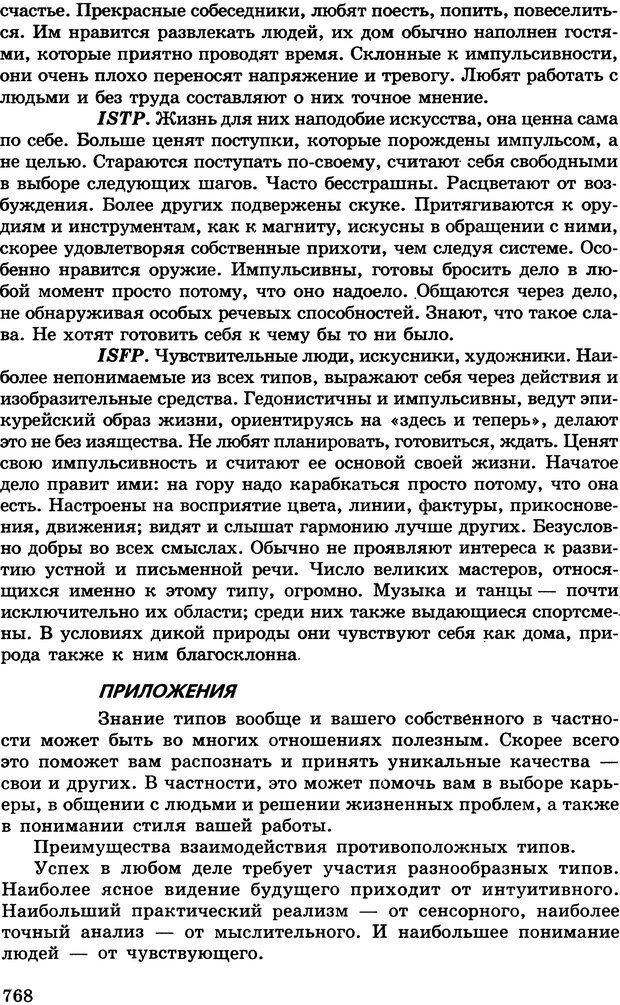 DJVU. Психология индивидуальных различий. Адлер А. Страница 769. Читать онлайн
