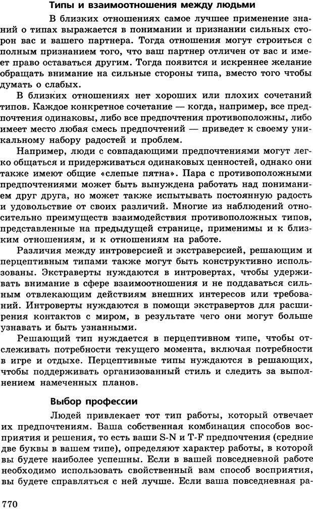 DJVU. Психология индивидуальных различий. Адлер А. Страница 771. Читать онлайн
