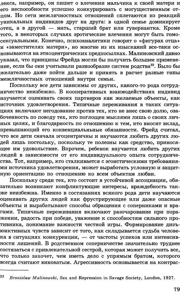 DJVU. Психология индивидуальных различий. Адлер А. Страница 80. Читать онлайн