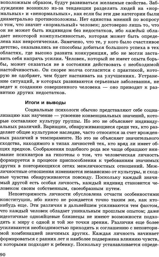 DJVU. Психология индивидуальных различий. Адлер А. Страница 91. Читать онлайн