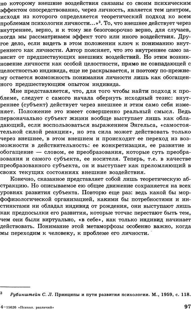 DJVU. Психология индивидуальных различий. Адлер А. Страница 98. Читать онлайн