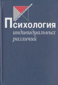 """Обложка книги """"Психология индивидуальных различий"""""""