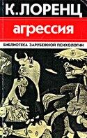 """Агрессия (так называемое """"зло""""), Лоренц Конрад"""