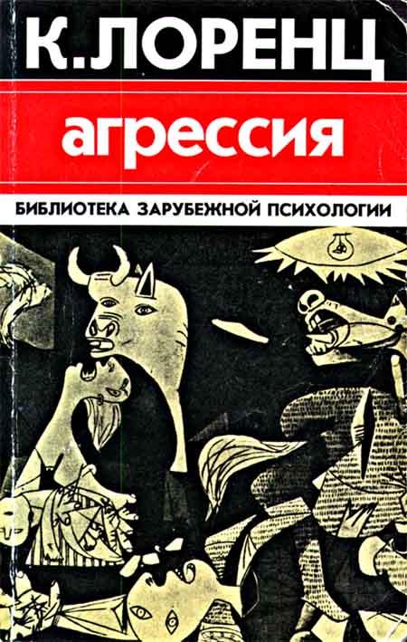 """Обложка книги """"Агрессия (так называемое """"зло"""")"""""""