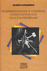 """Обложка книги """"Индивидуальное и семейное психологическое консультирование"""""""