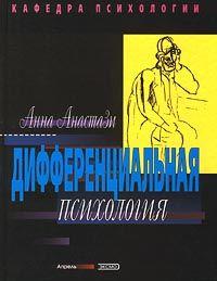 """Обложка книги """"Дифференциальная психология. Индивидуальные и групповые различия в поведении"""""""