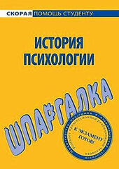 История психологии. Шпаргалка, Анохина Н.