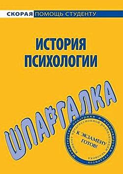 """Обложка книги """"История психологии. Шпаргалка"""""""