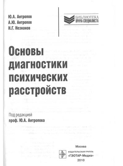 """Обложка книги """"Основы диагностики психических расстройств. Руководство для врачей"""""""