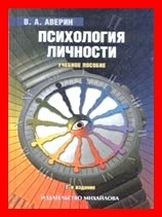 Психология личности, Аверин Вячеслав