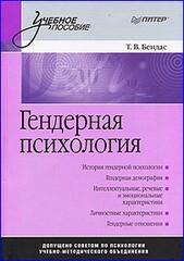 Гендерная психология, Клёцина Ирина